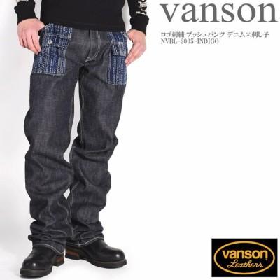 【2021新作】バンソン VANSON ロゴ刺繍 ブッシュパンツ デニム×刺し子 NVBL-2005-INDIGO