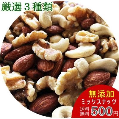 【メール便送料無料】厳選3種類のミックスナッツ 100g【無添加・無塩・無油】