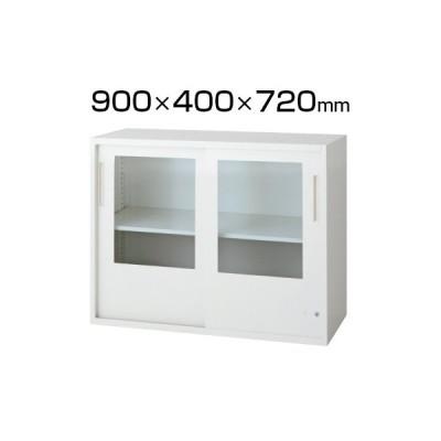 次回入荷未定 L6 引違いガラス保管庫 L6-A70G 幅900×奥行400×高さ720mm