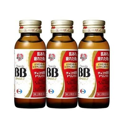 チョコラBBドリンクII 50mL×3 【第3類医薬品】