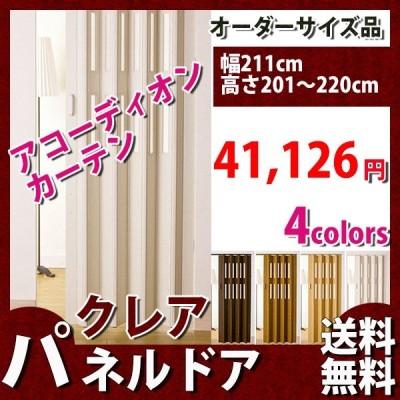 アコーディオンカーテン アコーディオンドア パネルドア  幅211cm 高さ201〜220cmまで フルネス クレア 部屋 仕切り