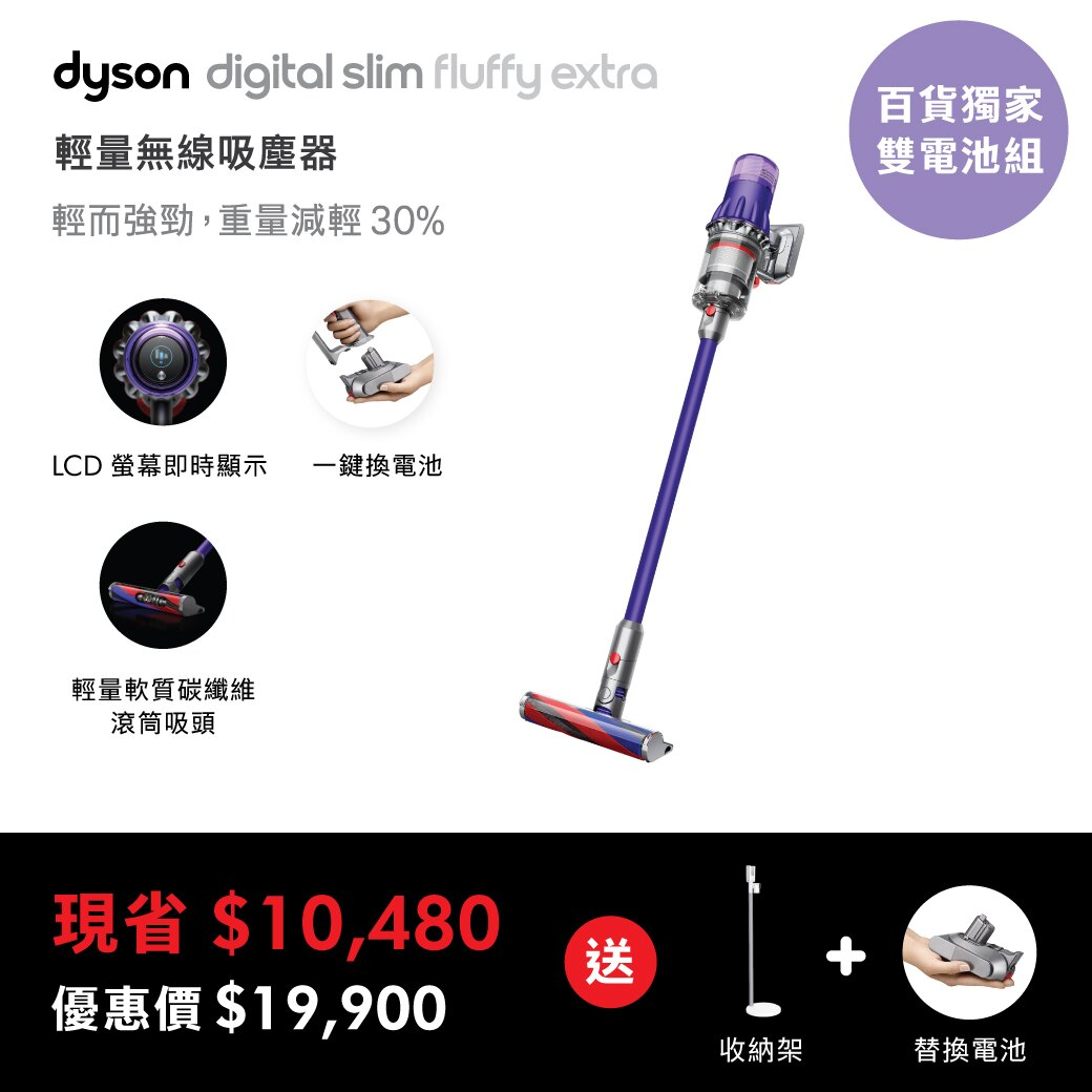 領券折$100↘【dyson】SV18 Digital Slim Fluffy Extra 無線吸塵器(紫色)  ★送原廠電池+原廠立架★