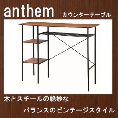 anthem カウンターテーブル ウォールナット 家具 アンティーク アウトレット 人気