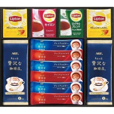 珈琲も紅茶も楽しめる <AGF&リプトン> 珈琲・紅茶セット (BD−25S) 21-7630-058 コーヒー ギフト セット 詰め合わせ 内祝 快気祝 ご法事 送料込み