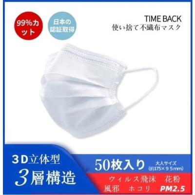 マスク 即納 在庫あり 50枚入り 白 男女兼用 立体型 三層 ホワイト 使い捨て 不織布マスク 3層構造 花粉症 ウイルス対策 飛沫対策 箱なし メール便