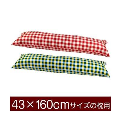 枕カバー 43×160cmの枕用ファスナー式  チェック綿100% パイピングロック仕上げ