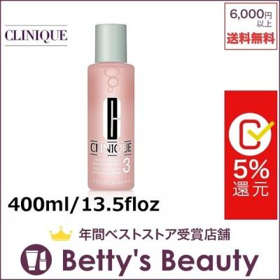 クリニーク クラリファイング ローション 3(日本アジア処方)  400ml/13.5floz (化粧水)  プレゼント コスメ