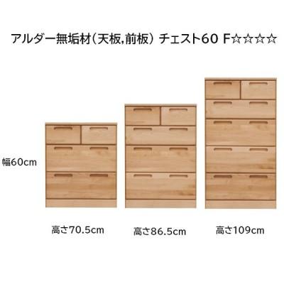 アルダー無垢材(天板,前板) チェスト60 幅60cm 引出し3段,4段,5段