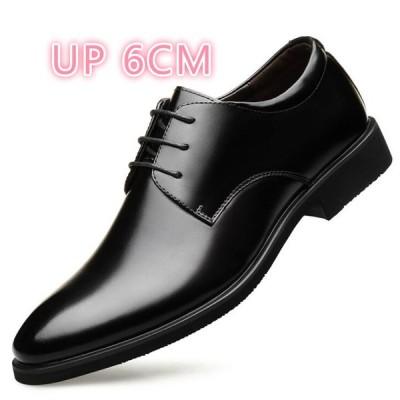 メンズシークレットシューズ  ビジネスシューズ 靴 紳士靴 6cmUP 背が高くなる 走れる 歩きやすい