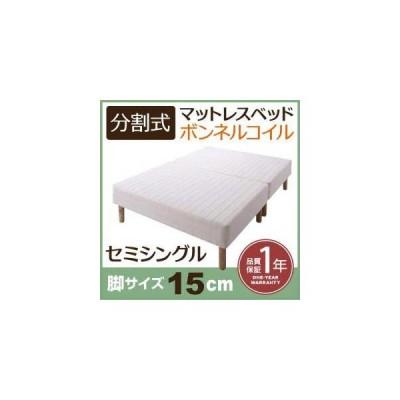 ベッド セミシングル 脚付きマットレスベッド 分割式 ボンネルコイルマットレスベッド 脚15cm セミシングルサイズ セミシングルベッド ベット
