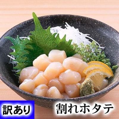 訳あり ホタテ貝柱フレーク 1kg(小型・割れあり帆立) お刺身で食べることも出来きる北海道産のわけありのほたて