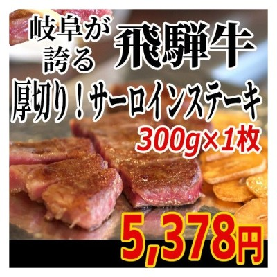 牛肉 和牛 ステーキ 焼肉 厚切り 飛騨牛 サーロイン 300g×1枚 父の日 お祝 ディナー 特別な日 お取り寄せ グルメ