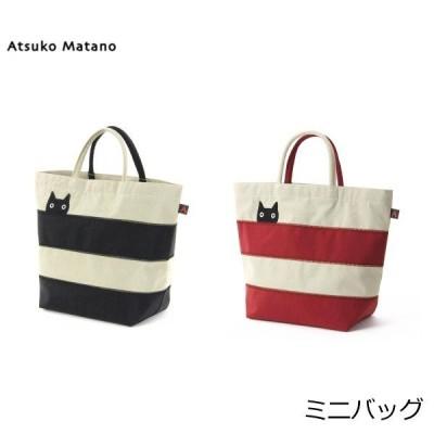 トートバッグ マタノアツコ ブランド 『ミニバッグ ボーダー猫』 おしゃれ
