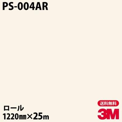 ★ダイノックシート 3M ダイノックフィルム PS-004AR キズ防止フィルム 1220mm×25mロール 車 壁紙 キッチン インテリア リフォーム クロス カッティングシート