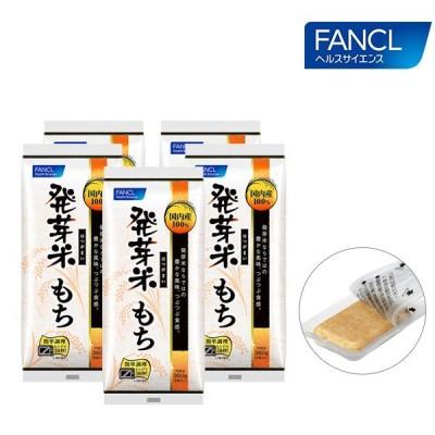 発芽米もち 5袋 発芽玄米 健康 食品 玄米 健康食品 玄米餅 玄米もち 餅 栄養食品 餅玄米 美容 栄養食 ファンケル 公式 FANCL