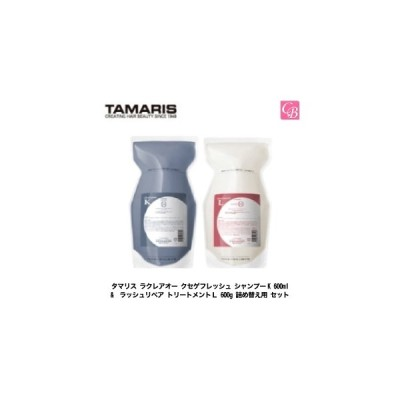 タマリス ラクレアオー クセゲフレッシュ シャンプーK 600ml &  ラッシュリペア トリートメントL 600g 詰め替え用 セット