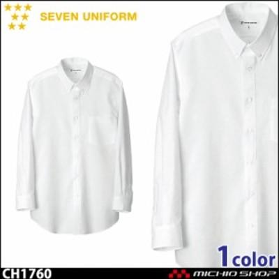 飲食サービス系ユニフォーム セブンユニフォーム メンズ長袖ボタンダウンシャツ CH1760 男性用 SEVEN UNIFORM 白洋社