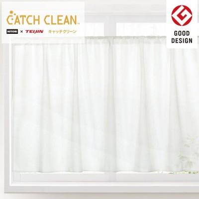 花粉キャッチカフェカーテン(キャッチCG 150X75) ニトリ 『玄関先迄納品』 『1年保証』