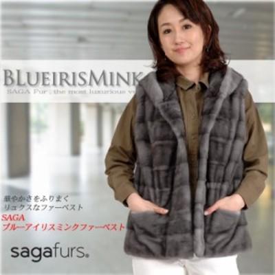 SAGA ブルーアイリス ミンクベスト フード付 送料無料!! (MB2379)