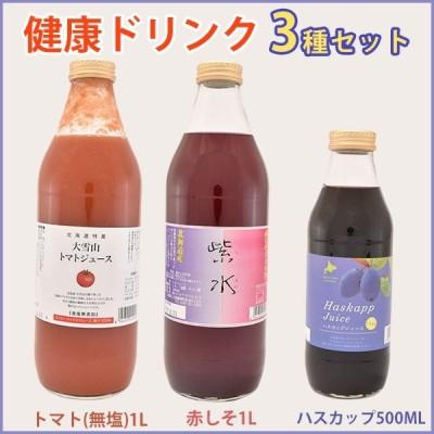 バイオアグリたかす 大雪山トマトジュース 無塩、紫水(赤しそジュース)、北海道産ハスカップジュース 3本セット お中元 のし対応可