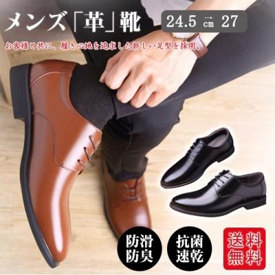 ビジネスシューズ メンズ 革靴  ハムネット ロンドン 履き心地 ストレートチップ メンズ 本革 革靴 防滑 防臭 抗菌 速乾