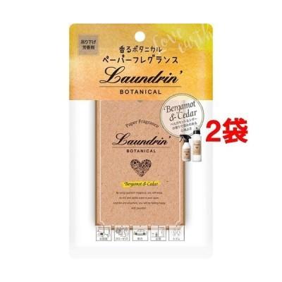 ランドリン ボタニカル ペーパーフレグランス ベルガモット&シダー ( 1枚入*2コセット )/ ランドリン