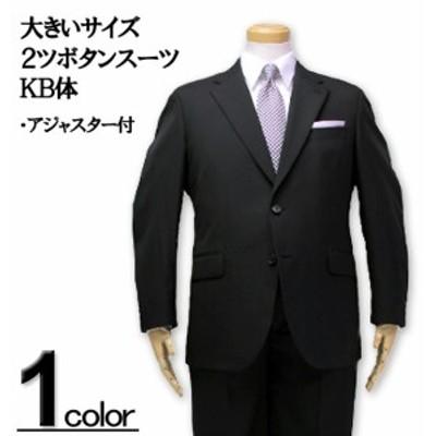 大きいサイズ シングル 2ツ釦 スーツ ブラック無地 KB体 4~8号/RW-35607210