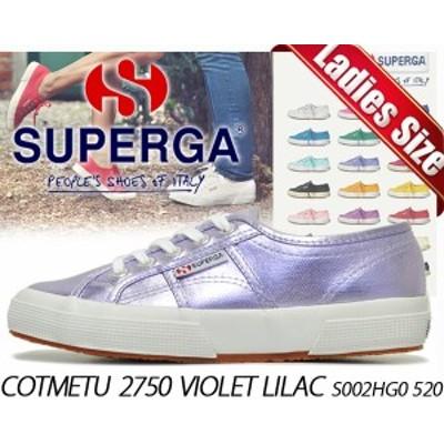 【SUPERGA (スペルガ)】COTMETU Style Code 2750 キャンバススニーカー S002HG0 520 violet lilac SUPERGA
