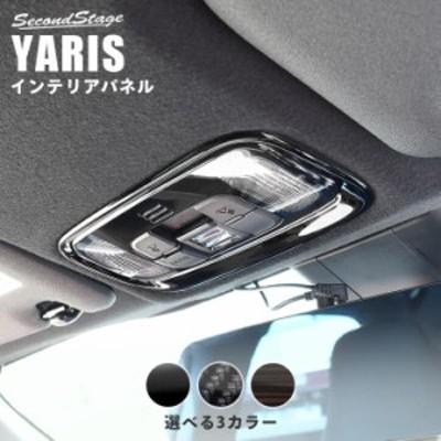 トヨタ 新型ヤリス ヤリスクロス YARIS ルームランプパネル 全3色 内装 カスタム パーツ インテリアパネル アクセサリー