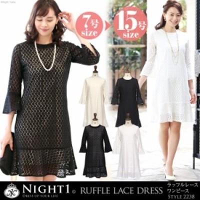 セレモニー ワンピース 白 レース 黒 大きいサイズ パーティードレス 体型カバー 袖あり ひざ丈 ラッフル ドレス