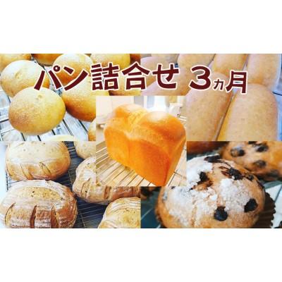 自家製天然酵母で作るパン詰合せ3ヵ月定期便(10日発送)