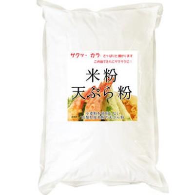 【900g】 グルテンフリー 米粉 天ぷら粉 (山梨県米使用) 900g
