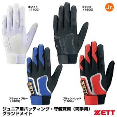 <メール便対応>ゼット(ZETT) BG227J ジュニア用バッティング・守備兼用手袋(両手用) 20%OFF 野球用品 2021SS