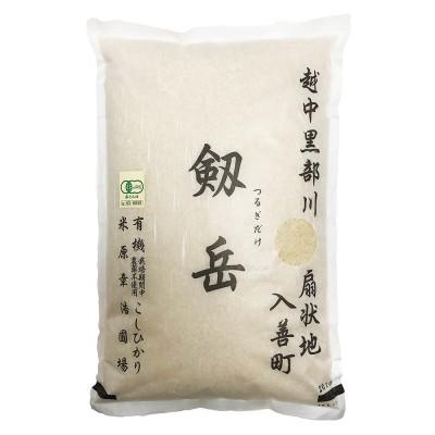 富山入善産 有機栽培米こしひかり「剱岳(つるぎだけ)」 5kg