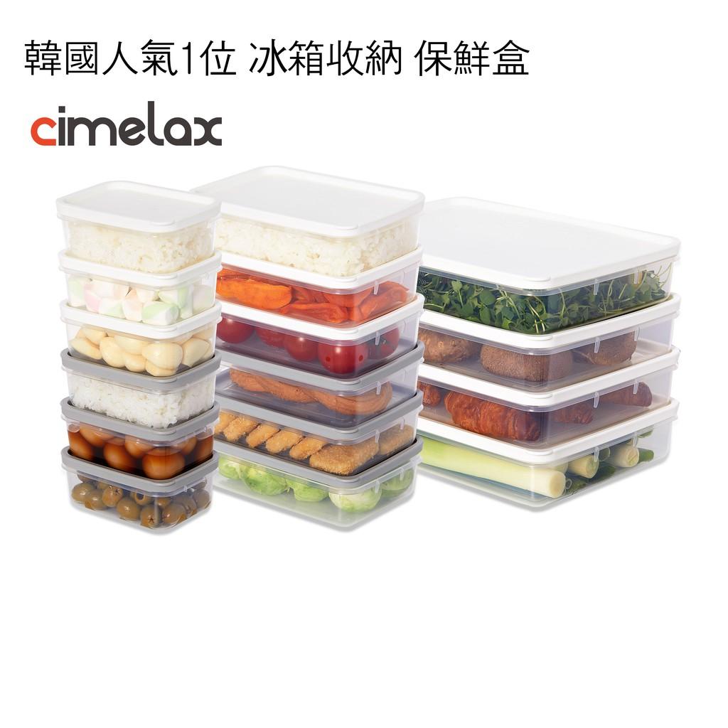 CIMELAX 冰箱食品保鮮盒 帶蓋 帶整理托盤 冰箱保鮮盒 冰箱整理 冰箱收納 可微波 可冷凍 韓國製 薄型保鮮盒
