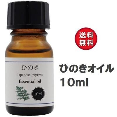 天然100% 国産 ひのき オイル 10ml お風呂・防虫対策にも  アロマオイル ヒノキ オイル 油 精油 エッセンシャルオイル