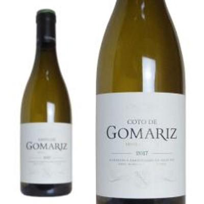 コト・デ・ゴマリス 2017年 (白ワイン・スペイン)
