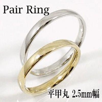 結婚指輪 平甲丸 2.5ミリ幅 ペアリング マリッジリング 10金 イエローゴールドK10 ホワイトゴールドK10 2本セット