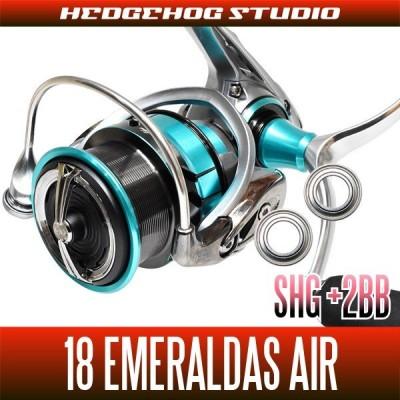 18エメラルダス AIR LT3000S-CXH(シングルハンドル)用 MAX11BB フルベアリングチューニングキット【SHGプレミアムベアリング】