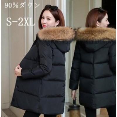 ダウンコート レディース ダウンジャケット ロング 大きいサイズ ファー付き コート アウター 秋冬  90%ダウン シンプル 冬服 柔らかい
