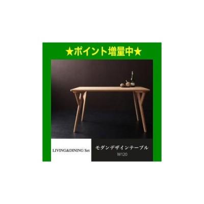 モダンデザインリビングダイニングセット ARX アークス ダイニングテーブル W120[00]