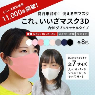 【100枚限定値下げ】日本製 ポリエステル100% 洗える布マスク 大人からこどもまで! 内側ダブルラッセルタイプ 8色 7サイズ これ、いいざマスク3D 国産 福井県産