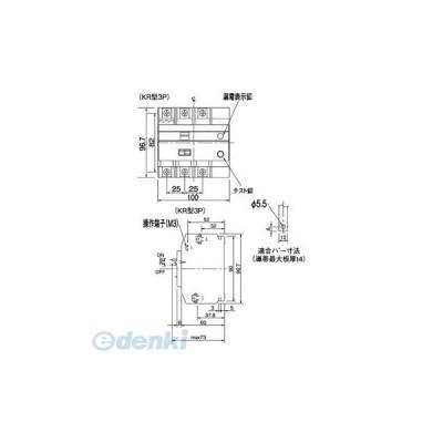 パナソニック Panasonic BKR31532 グリーンパワーリモコン漏電ブレーカ KR型(瞬時励磁式) JIS協約形シリーズ【キャンセル不可】