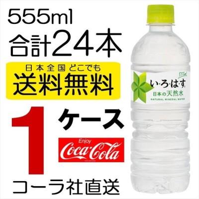 い・ろ・は・す いろはす 水 555mlPET ペットボトル 24本入り×1ケース 送料無料 コカ・コーラ 直送 コカコーラ 4902102091862