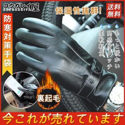 手袋 手ぶくろ メンズ グローブ 防寒 撥水 裏起毛 スマホ手袋 レザー タッチパネル 防風 暖かい アウトドア 作業用 保温性抜群 冬用 紳士