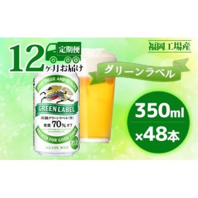 【定期便12回】キリン淡麗 グリーンラベル 350ml(24本)2ケースセット 福岡工場産