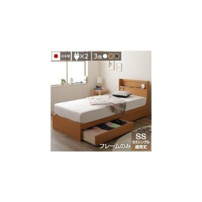 国産 宮付き 引き出し付きベッド 通常丈 セミシングル (ベッドフレームのみ) ナチュラル 『LITTAGE』 リッテージ 【代引不可】