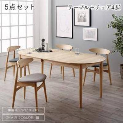 ダイニングテーブルセット 4人用 椅子 おしゃれ 伸縮式 伸長式 安い 北欧 食卓 5点 ( 机+チェア4脚 ) 幅160-210 デザイナーズ クール ス