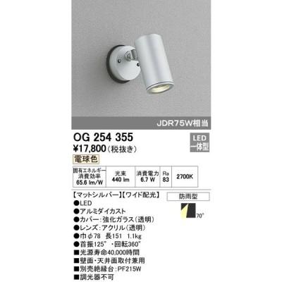 オーデリック ODELIC OG254355 LEDスポットライト