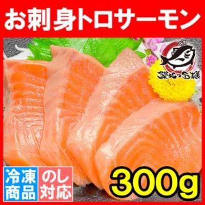 サーモン トロサーモン お刺身用 300g前後 トラウトサーモン 刺身 鮭 さけ しゃけ 寿司 業務用 炙りトロサーモン